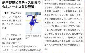 紀平梨花選手