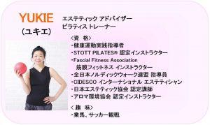スタジオエクセフロースタッフ ユキエ stott pilates 健康運動実践指導者 筋膜フィットネス