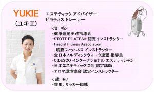 スタジオエクセフロースタッフ ユキエ CISESCO エステティシャン 健康運動実践指導者 筋膜フィットネス