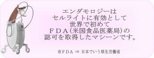 エンダモロジーアライアンス FDA 米国食品医薬局